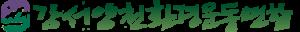 강서양천환경운동연합