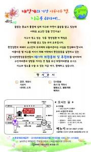 2016 환경운동연합 초대장 최종1