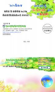 2016 환경운동연합 초대장 최종2